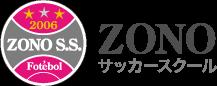 ZONOサッカースクール