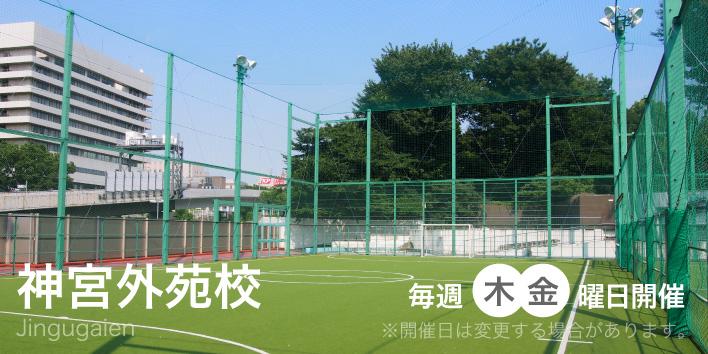 神宮外苑校,千駄ヶ谷コート